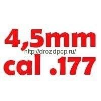 4.5мм/.177