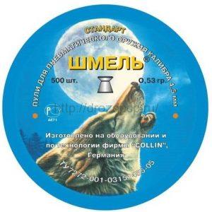 Пули пневматические Шмель 4,5 мм 0,53 гр (500 шт.)