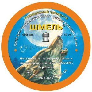 Пули пневматические Шмель 4,5 мм 0,72 гр (400 шт.)
