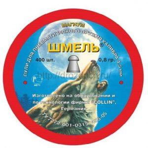 Пули пневматические Шмель 4,5 мм 0,8 гр (400 шт.)