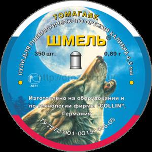 Пули пневматические Шмель 4,5 мм 0,89 гр (350 шт.)