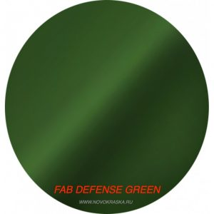 Краска бол. FAB Defence Green (1201)
