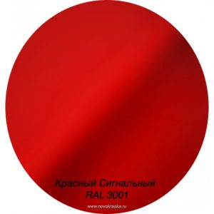 Краска станд. Красный сигнальный RAL 3001 (1112)