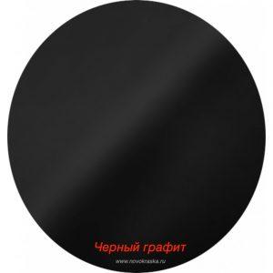 Краска бол. Черный графит (1217)