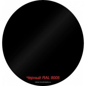 Краска бол. Черный RAL 9005 (1216)