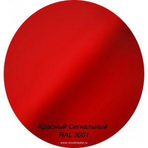 Краска мал. Красный сигнальный RAL 3001(1012)