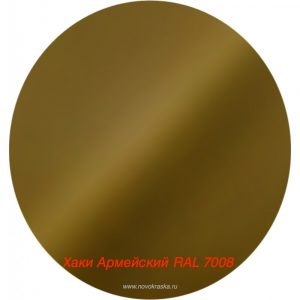 Краска бол. ХАКИ армейский RAL 7008 (1215)