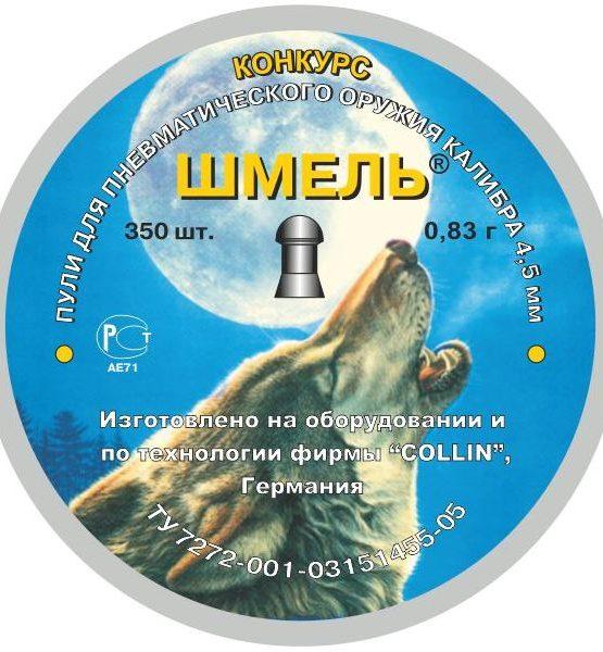 Пули Шмель «Конкурс», 0,83г, округлая, 350 шт (Россия, г.Тула)