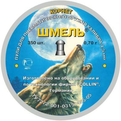 Пули Шмель «Корнет», 0,70 г, округлая, 350 шт (Россия, г.Тула)
