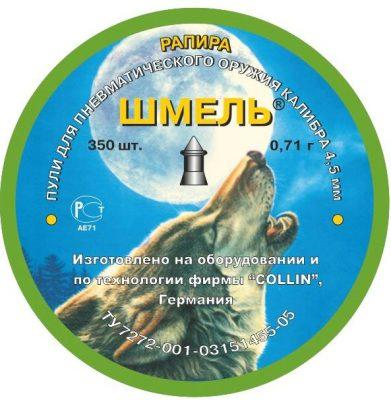 Пули Шмель «Рапира», 0,71 г, острая, 350 шт (Россия, г.Тула)