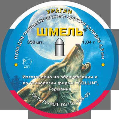 Пули Шмель «Ураган», 1,04 г, округлая, 350 шт (Россия, г.Тула)