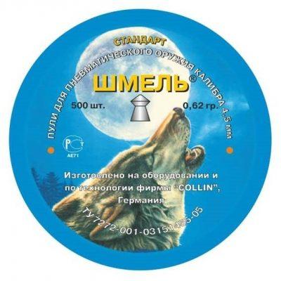 Пули «Шмель»0,62гр. стандарт, острая, 500шт, пр-во Россия г.Тула