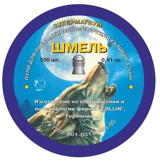 Пули «Шмель»0,91гр. супермагнум, округлая, 350шт, пр-во Россия г.Тула